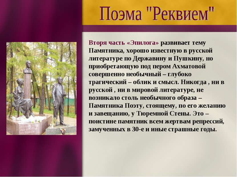Вторя часть «Эпилога» развивает тему Памятника, хорошо известную в русской ли...