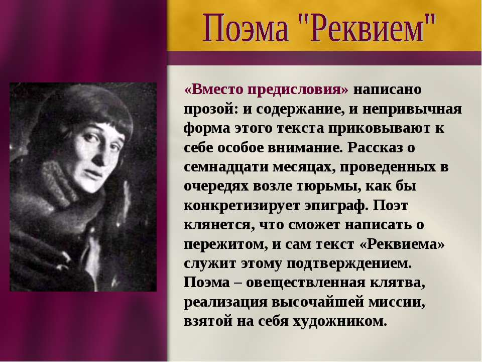 akhmatova explications requiem Alexander cigale has retranslated anna akhmatova's requiem for project muse i have been following the translation process for a while and i thought to add links here for readers of akhmatova, including cigale's translations of anna akhmatova's minatures and a link to epilogue from requiem, via moving poems edit: alex cigale has shared a.