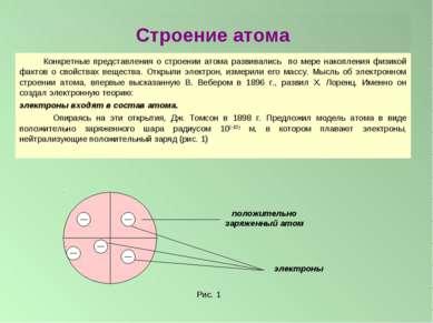 Строение атома Конкретные представления о строении атома развивались по мере ...