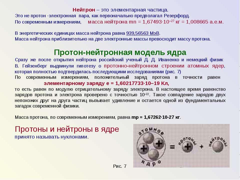 Нейтрон – это элементарная частица. Это не протон -электронная пара, как перв...