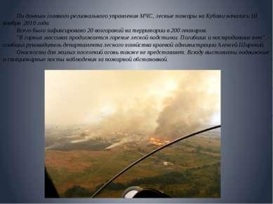 По данным главного регионального управления МЧС, лесные пожары на Кубани нача...