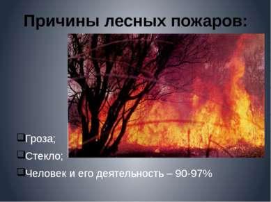 Причины лесных пожаров: Гроза; Стекло; Человек и его деятельность – 90-97%