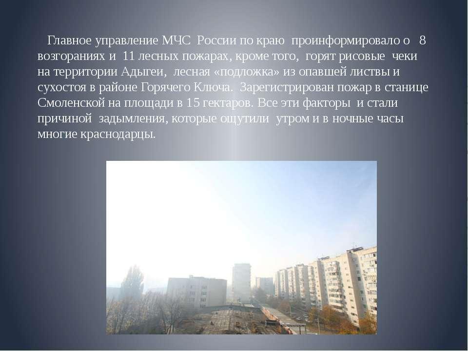 Главное управление МЧС России по краю проинформировало о 8 возгораниях и...