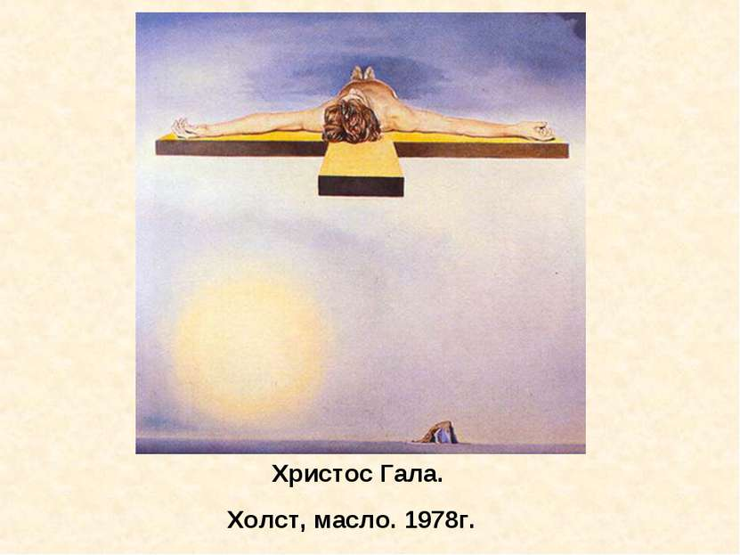 Христос Гала. Холст, масло. 1978г.