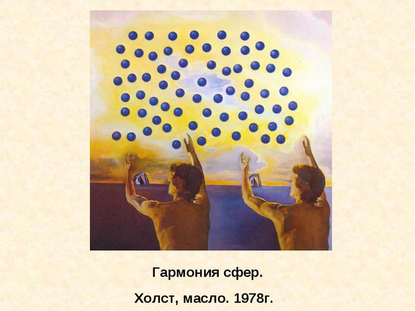Гармония сфер. Холст, масло. 1978г.