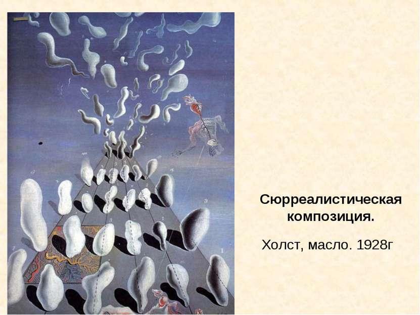 Сюрреалистическая композиция. Холст, масло. 1928г