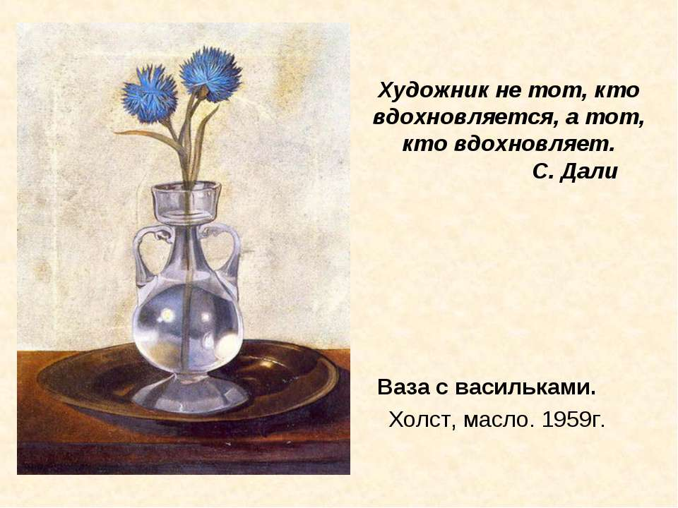 Ваза с васильками. Холст, масло. 1959г. Художник не тот, кто вдохновляется, а...