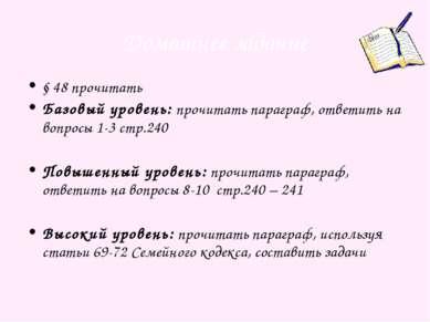 Домашнее задание § 48 прочитать Базовый уровень: прочитать параграф, ответить...