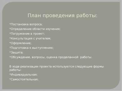 План проведения работы: *Постановка вопроса; *Определение области изучения; *...