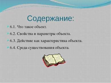 Содержание: 6.1. Что такое объект. 6.2. Свойства и параметры объекта. 6.3. Де...