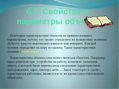 6.2. Свойства и параметры объекта Некоторые характеристики объектов не принят...