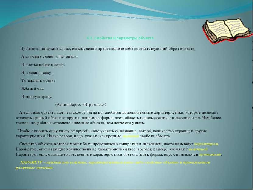 6.2. Свойства и параметры объекта Произнося знакомое слово, вы мысленно предс...