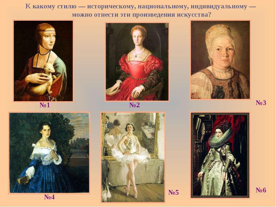 №1 №2 №3 №4 №5 №6 К какому стилю — историческому, национальному, индивидуальн...