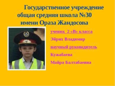 Государственное учреждение общая средняя школа №30 имени Ораза Жандосова учен...