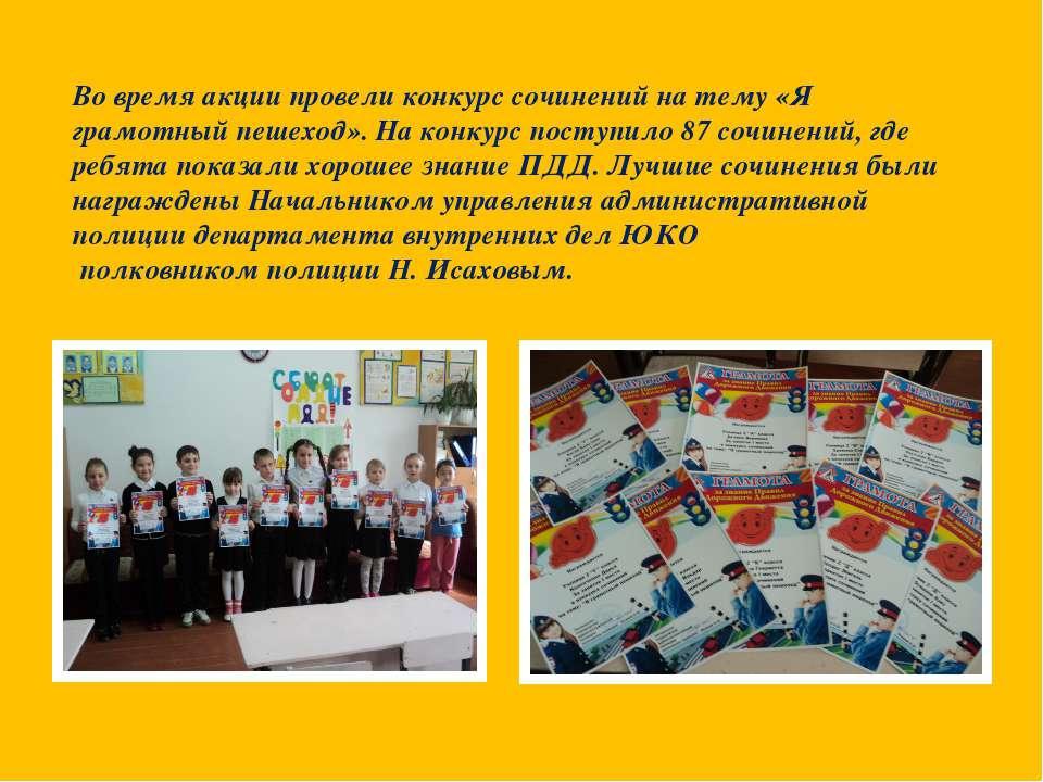Во время акции провели конкурс сочинений на тему «Я грамотный пешеход». На ко...