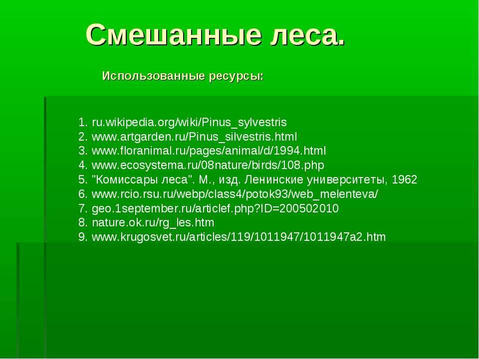 Смешанные леса. Использованные ресурсы: 1. ru.wikipedia.org/wiki/Pinus_sylves...
