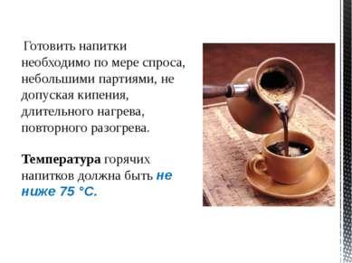 Готовить напитки необходимо по мере спроса, небольшими партиями, не допуская ...