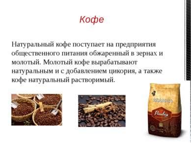 На предприятиях общественного питания готовят кофе натуральный черный, кофе с...