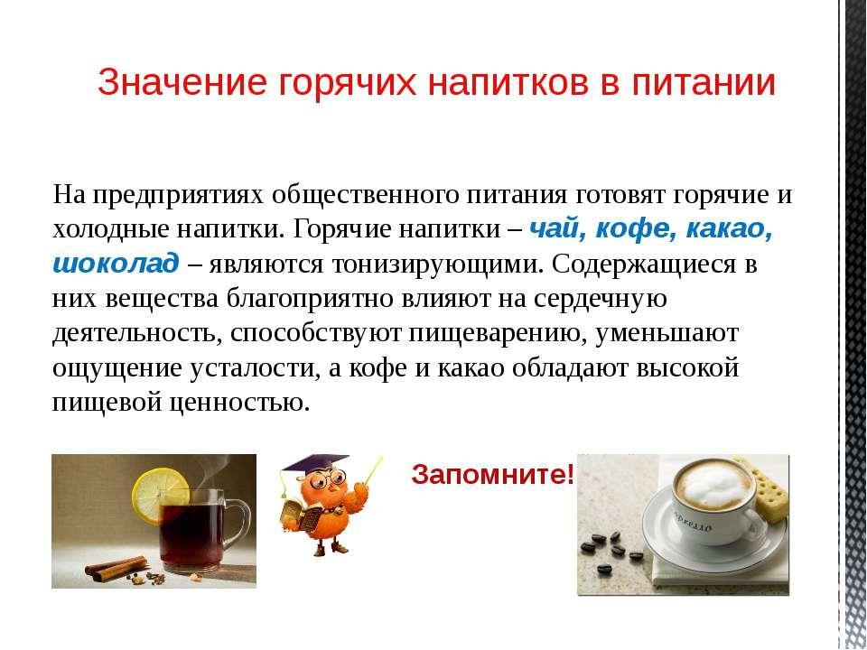 Приготовление чая Фарфоровый чайник ополаскивают кипятком, чтобы его прогреть...