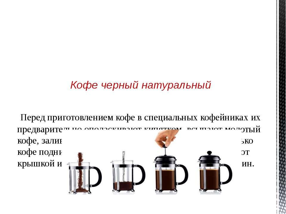 Кофе на молоке (по-варшавски) Готовят кофе, как обычно, но более концентриров...