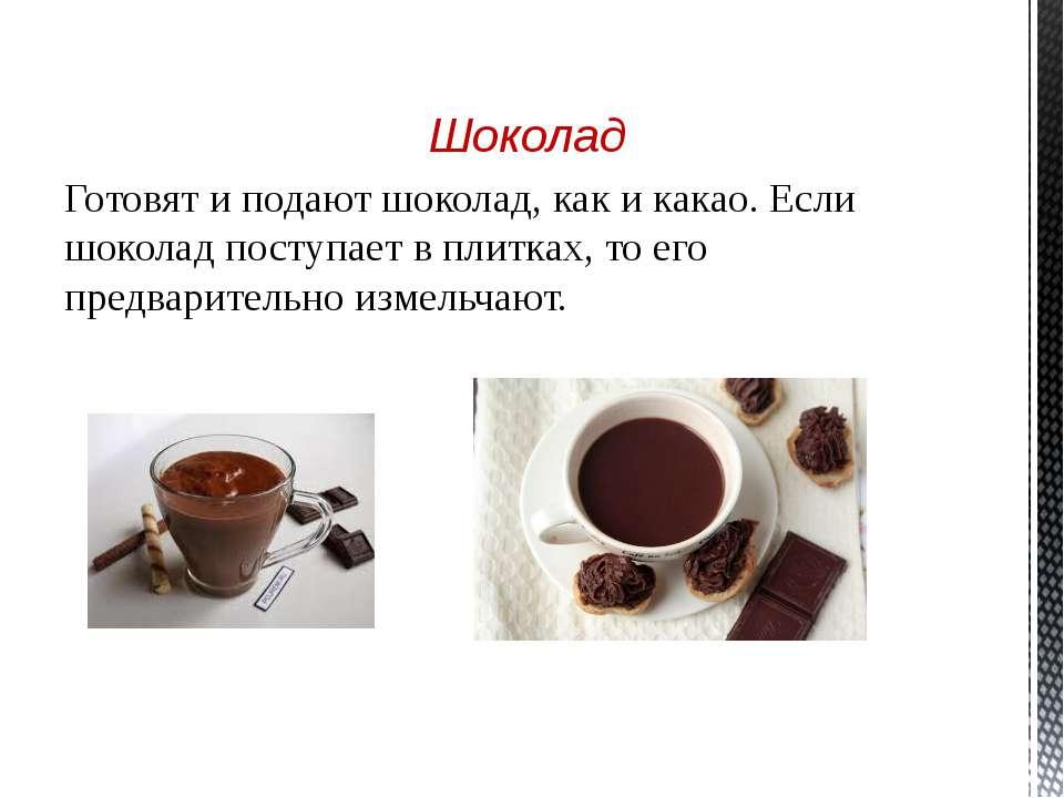 Запомните! Чаи, кофе, какао в процессе хранения теряют аромат и поглощают пос...