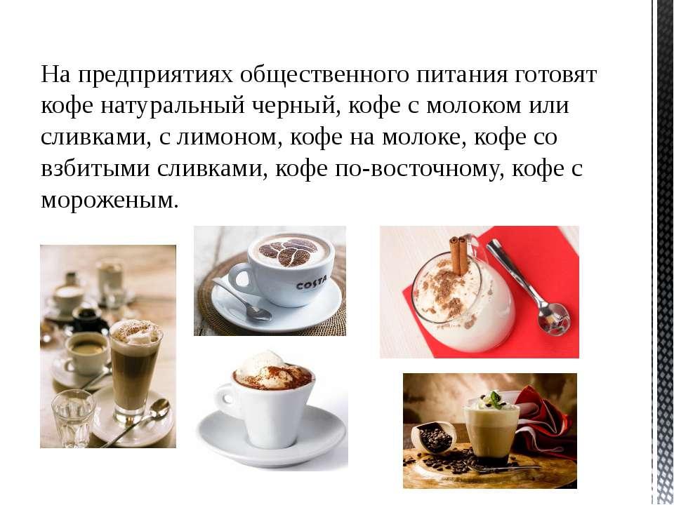 Правила подачи кофе Отпускают кофе в стаканах или кофейных чашках емкостью 75...