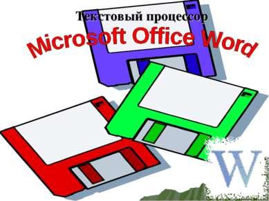 Текстовый процессор