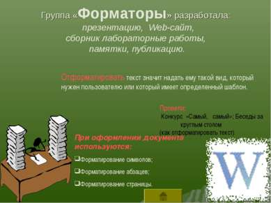 Группа «Форматоры» разработала: презентацию, Web-сайт, сборник лабораторные р...