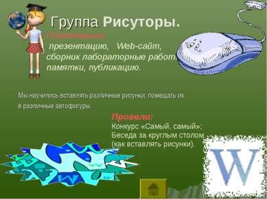Группа Рисуторы. Подготовили: презентацию, Web-сайт, сборник лабораторные раб...