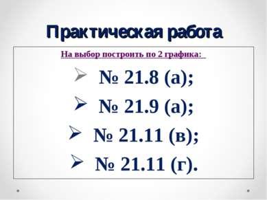 Практическая работа На выбор построить по 2 графика: № 21.8 (а); № 21.9 (а); ...