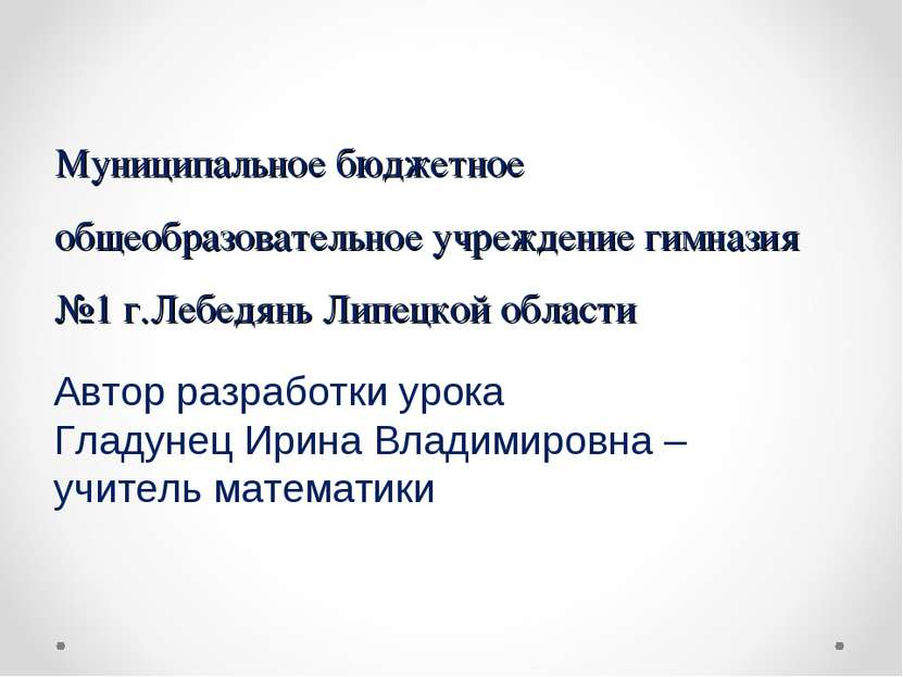 Муниципальное бюджетное общеобразовательное учреждение гимназия №1 г.Лебедянь...