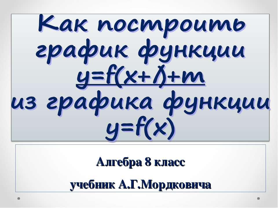 Алгебра 8 класс учебник А.Г.Мордковича