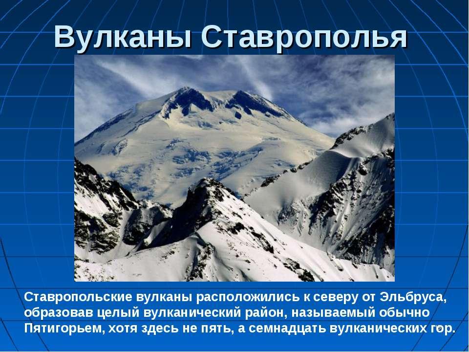 Вулканы Ставрополья * Ставропольские вулканы расположились к северу от Эльбру...