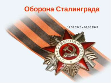 Оборона Сталинграда 17.07.1942 – 02.02.1943