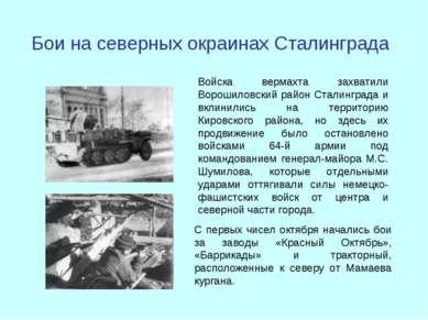Бои на северных окраинах Сталинграда С первых чисел октября начались бои за з...