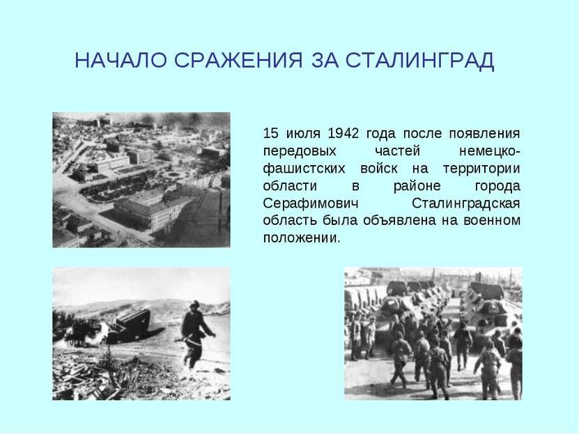 НАЧАЛО СРАЖЕНИЯ ЗА СТАЛИНГРАД 15 июля 1942 года после появления передовых час...