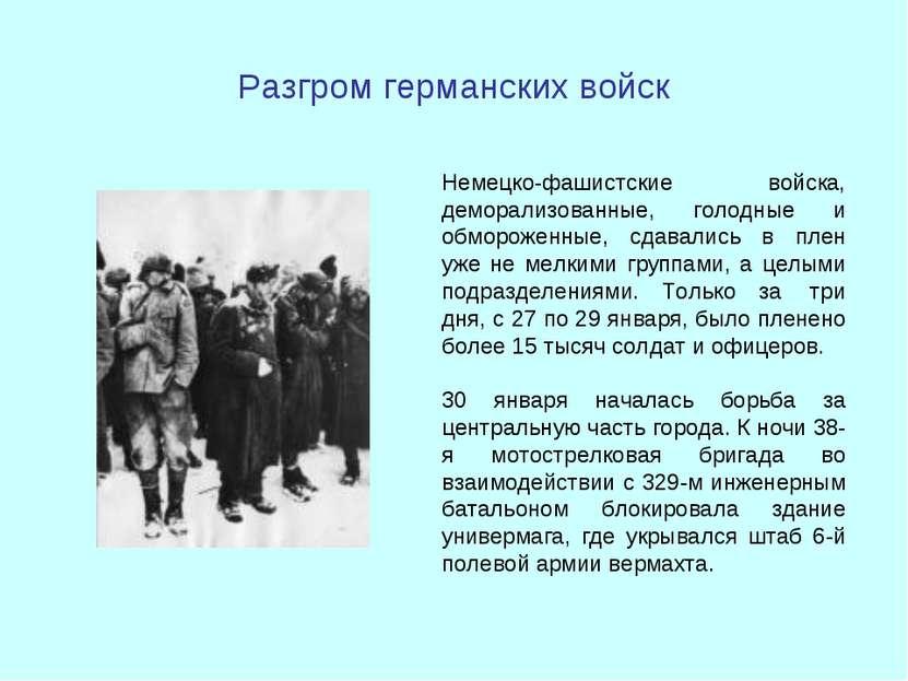 Разгром германских войск Немецко-фашистские войска, деморализованные, голодны...