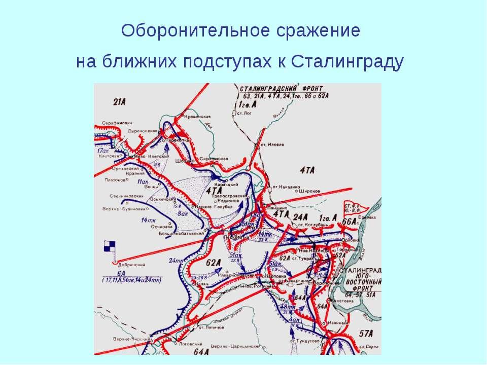 Оборонительное сражение на ближних подступах к Сталинграду