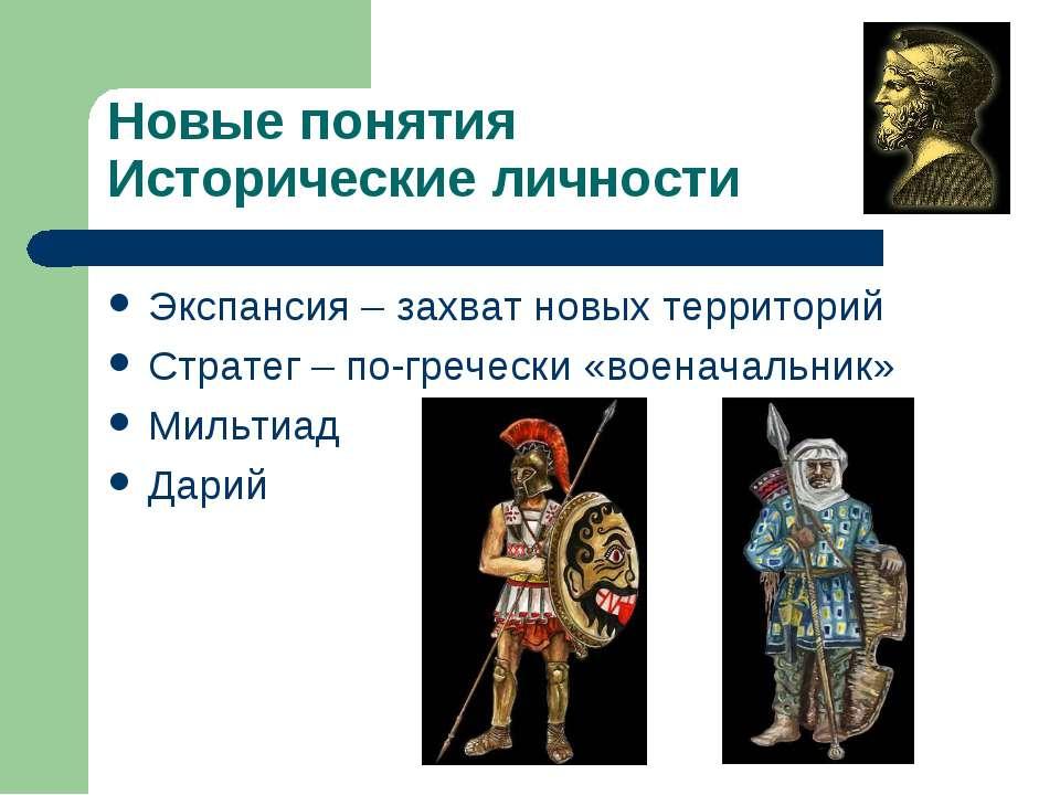 Новые понятия Исторические личности Экспансия – захват новых территорий Страт...