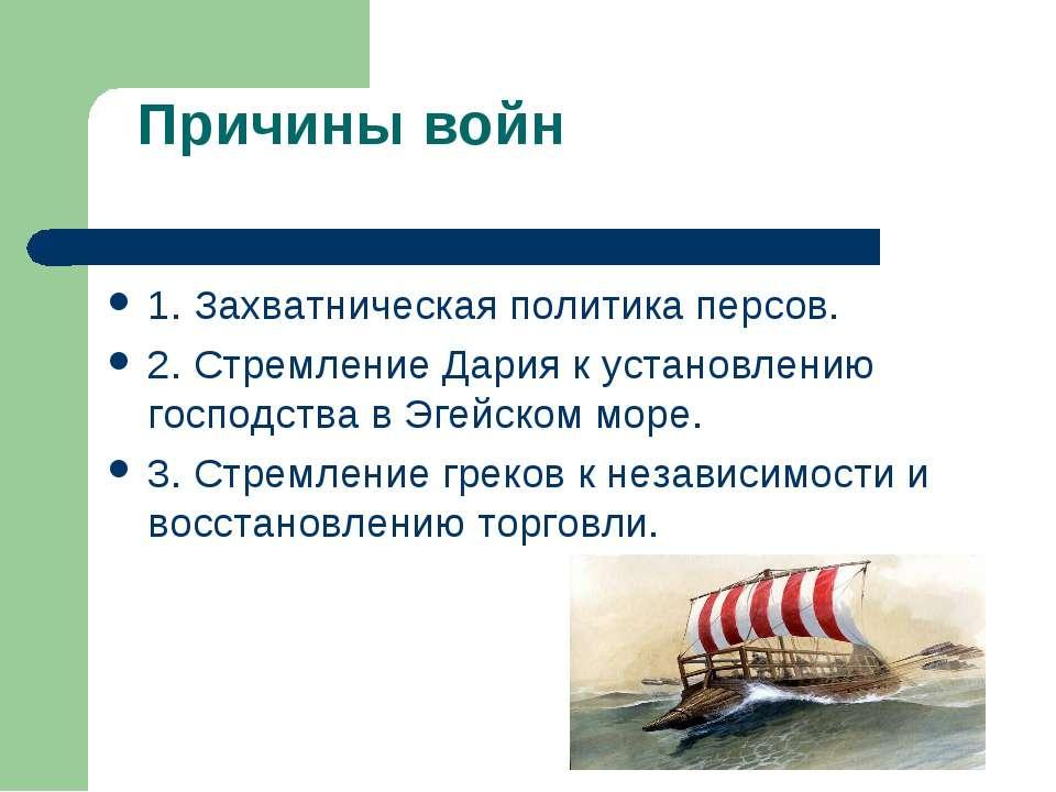 Причины войн 1. Захватническая политика персов. 2. Стремление Дария к установ...