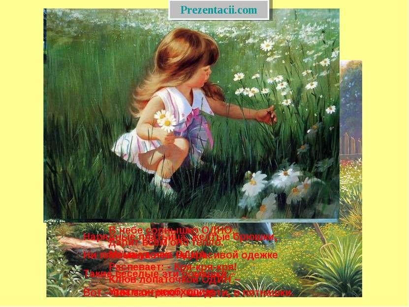 Где цветок ,там и медок. Нарядные платьица, желтые брюшки, Ни пятнышка нет на...