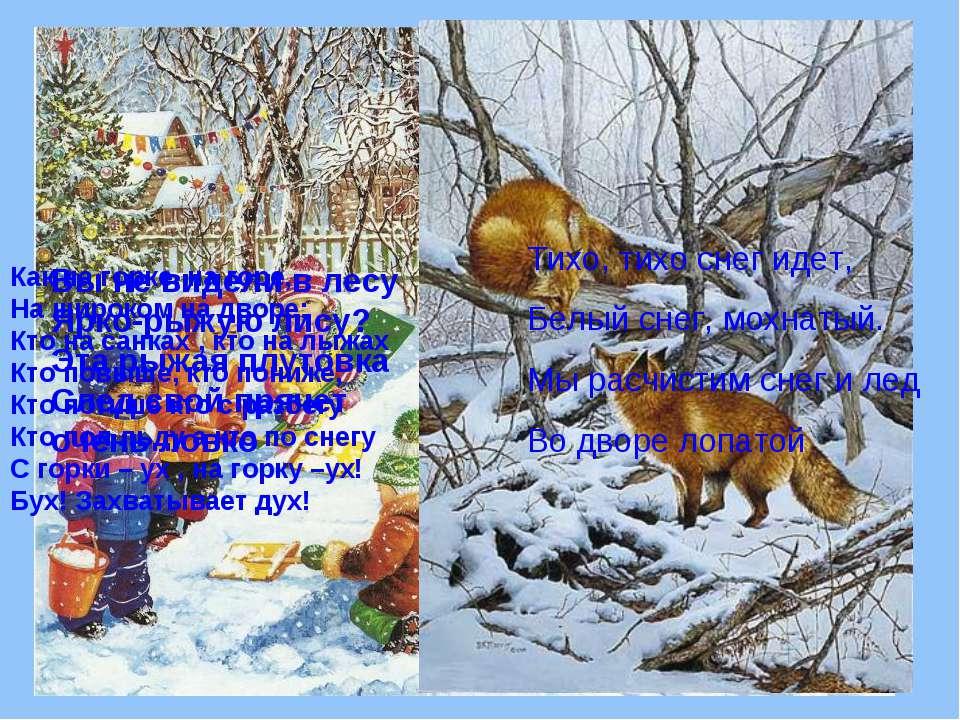 Тихо, тихо снег идет, Белый снег, мохнатый. Мы расчистим снег и лед Во дворе ...
