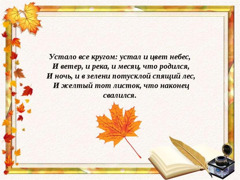 Устало все кругом: устал и цвет небес, И ветер, и река, и месяц, что родился,...