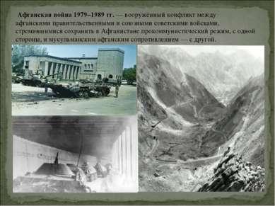 Афганская война 1979–1989 гг. — вооружённый конфликт между афганскимиправите...
