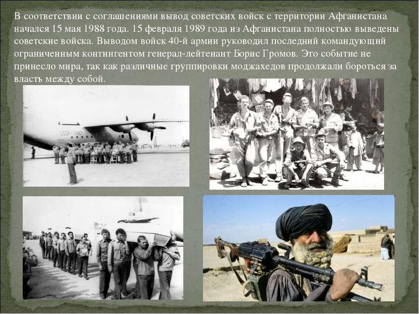 В соответствии с соглашениями вывод советских войск с территории Афганистана ...