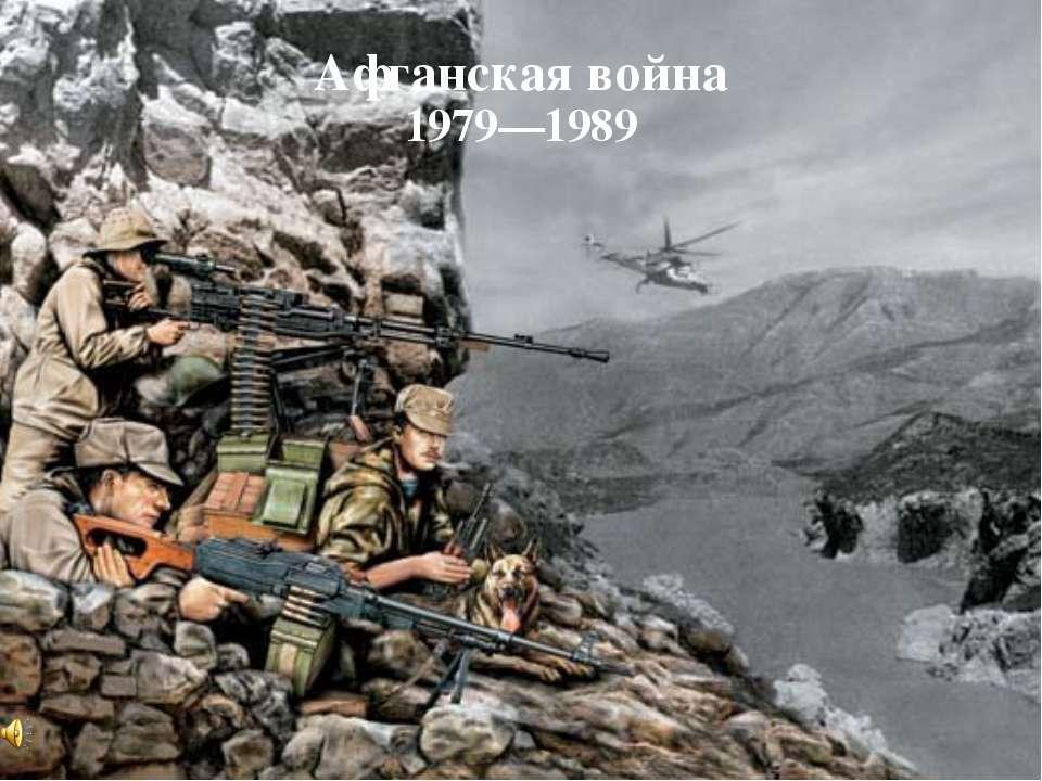 Афганская война 1979—1989