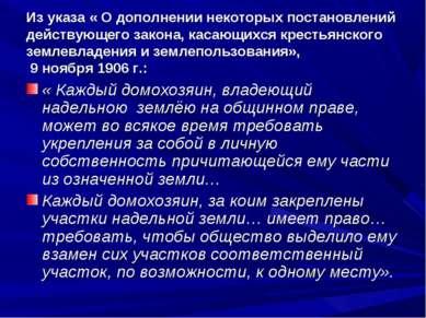 Из указа « О дополнении некоторых постановлений действующего закона, касающих...