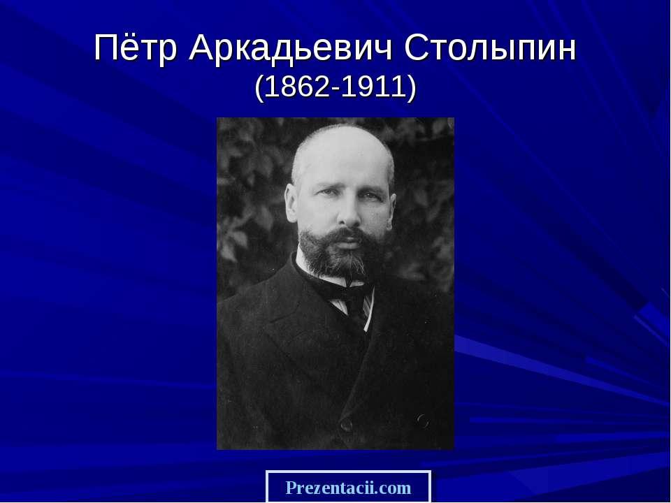Пётр Аркадьевич Столыпин (1862-1911)