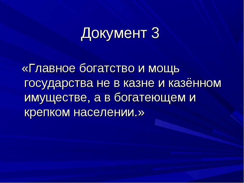 Документ 3 «Главное богатство и мощь государства не в казне и казённом имущес...
