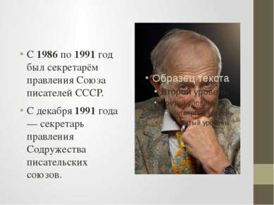 С 1986 по 1991 год был секретарём правления Союза писателей СССР. С декабря 1...